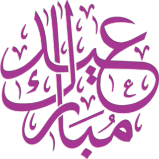 Id Mubarak