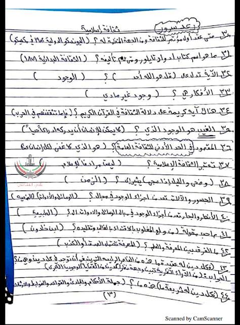 مكتبتي ال البيت - أسئلة ميد مادة ثقافة إسلامية