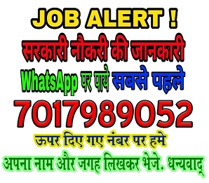 Free Govt Job Alert on WhatsApp