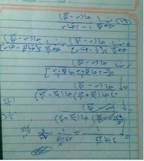 رياضيات ثالث ثانوي اليمن تفاضل