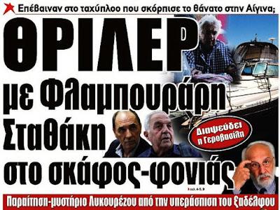 Το πρωτοσέλιδο της σκανδαλοθηρικής εφημερίδας «Star Press» που... είδε υπουργούς στο σκάφος