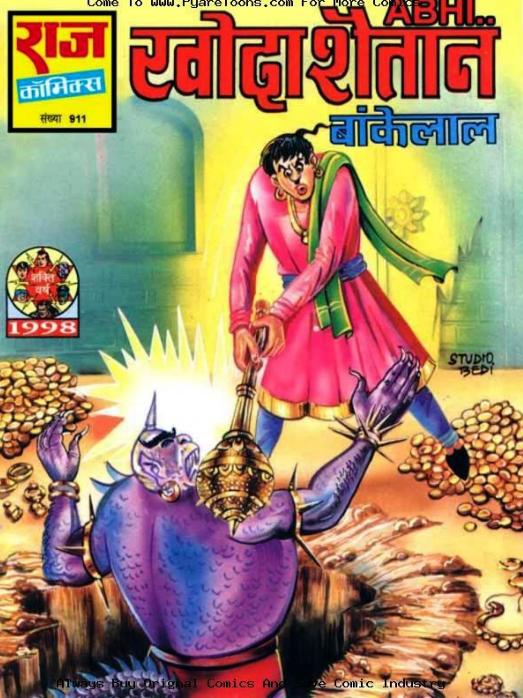 बांकेलाल कॉमिक्स : खोदा शैतान पीडीऍफ़ पुस्तक | Bankelal Comics : Khoda Shaitaan PDF Book In Hindi