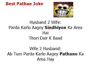 urdu jokes with images