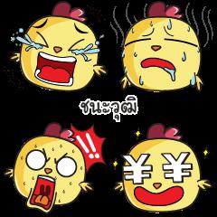 CHNAWUT emoji chicky