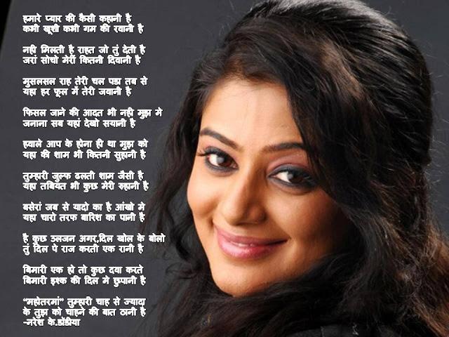 हमारे प्यार की कैसी कहानी है Hindi Gazal By Naresh K. Dodia