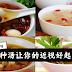10种汤让你的近视好起来!每个星期喝一次~
