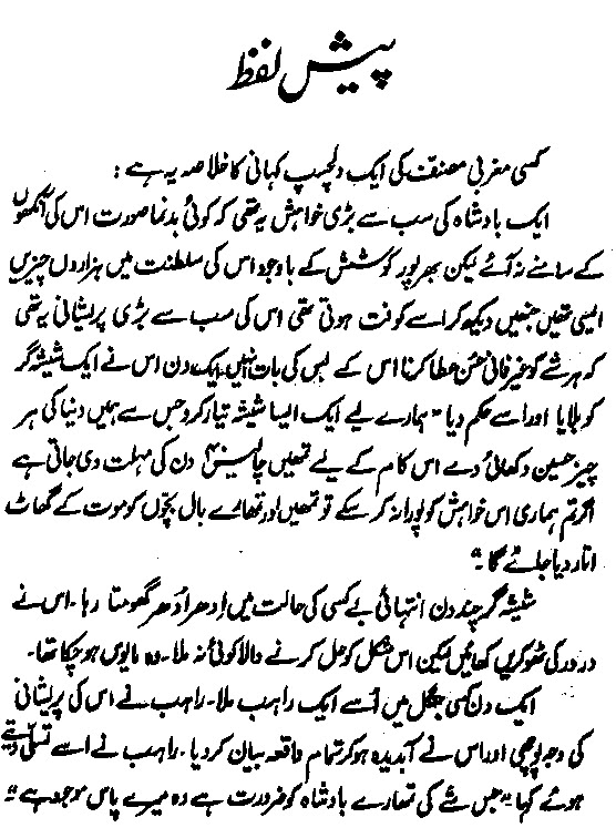 Sau Saal Baad By Naseem Hijazi Urdu Novel Free Download In PDF
