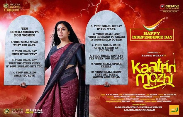 full cast and crew of movie Kaatrin Mozhi 2018 wiki Kaatrin Mozhi story, release date, Kaatrin Mozhi – wikipedia Actress poster, trailer, Video, News, Photos, Wallpaper