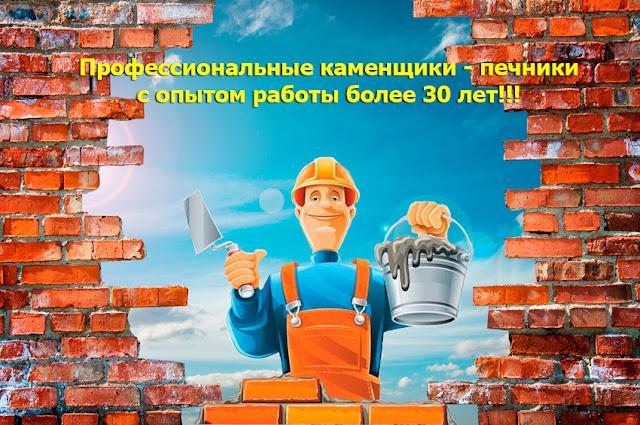 Каменщики,печники Новокузнецк