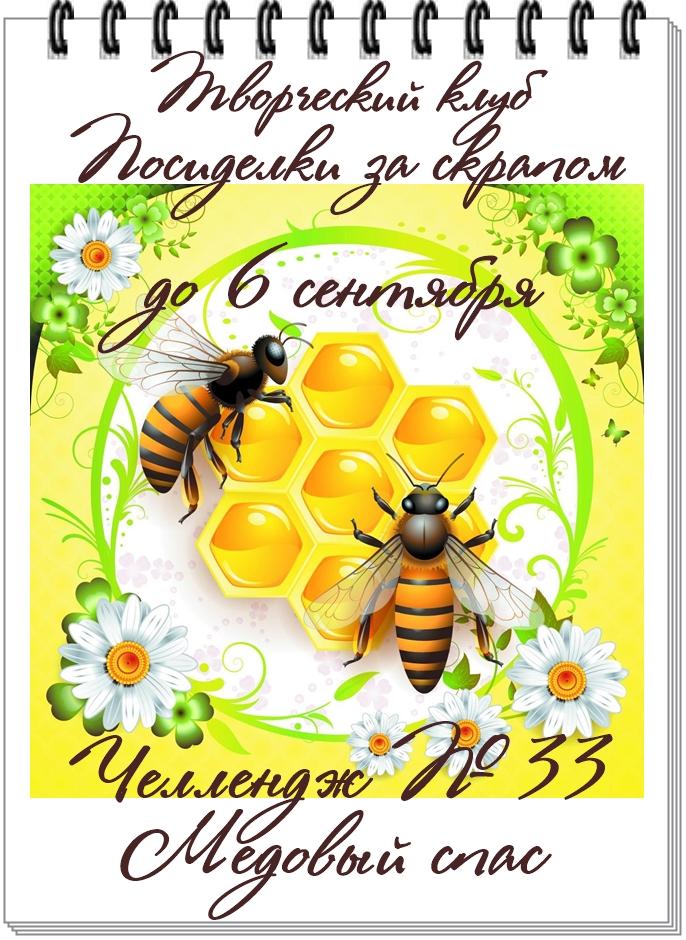 """Челлендж №33 """"Медовый спас"""""""