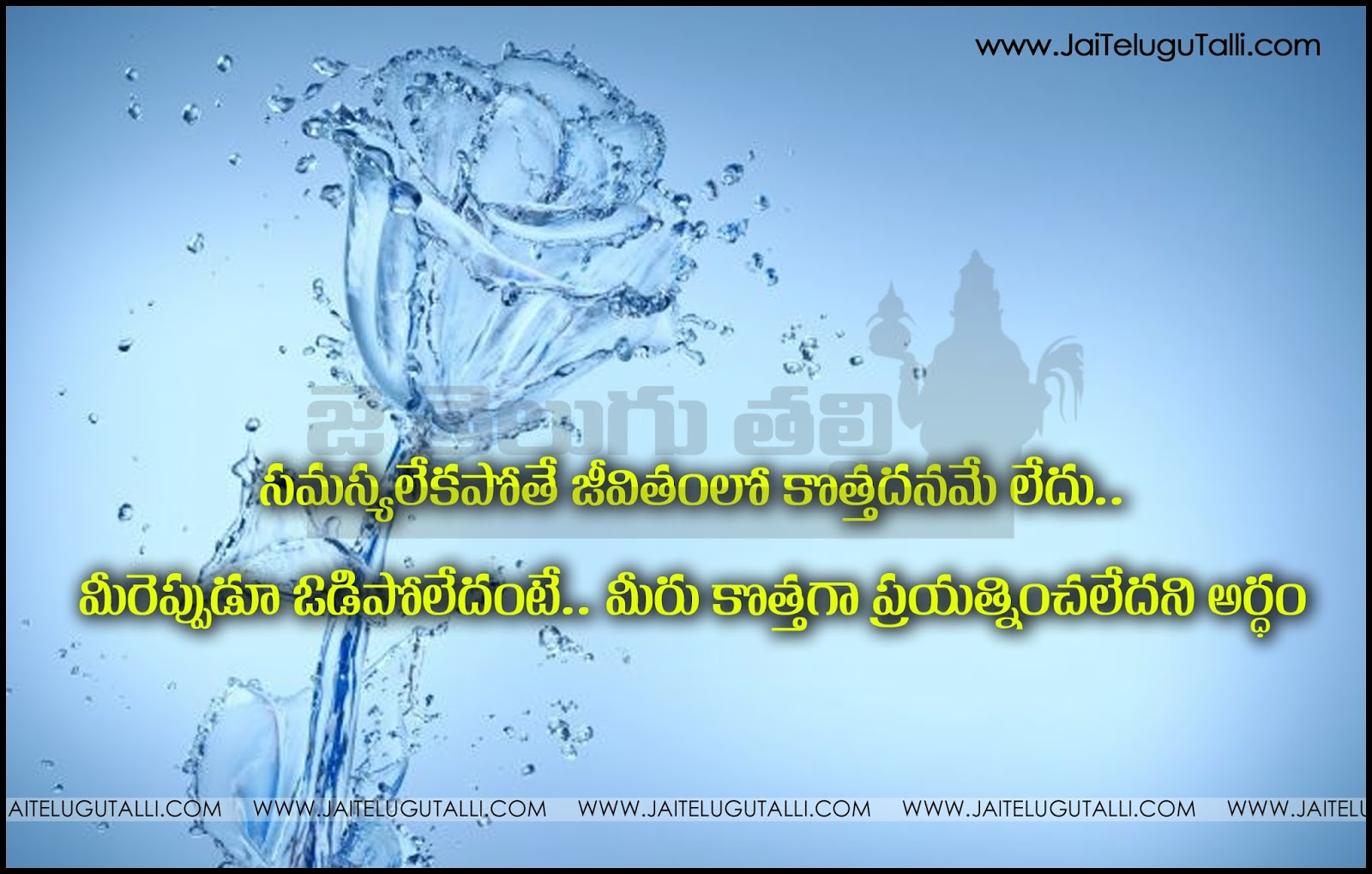 Best Telugu Quotes Life Motivational Thoughts And Images Www