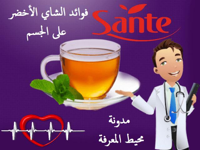 فوائد الشاي الأخضر وقدرته على مقاومة السرطانات