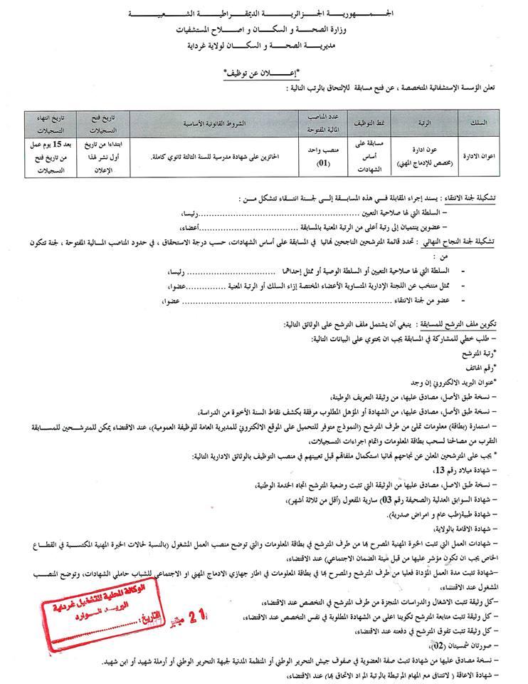 إعلان توظيف في المؤسسة الاستشفائية المتخصصة ولاية غرداية سبتمبر 2017