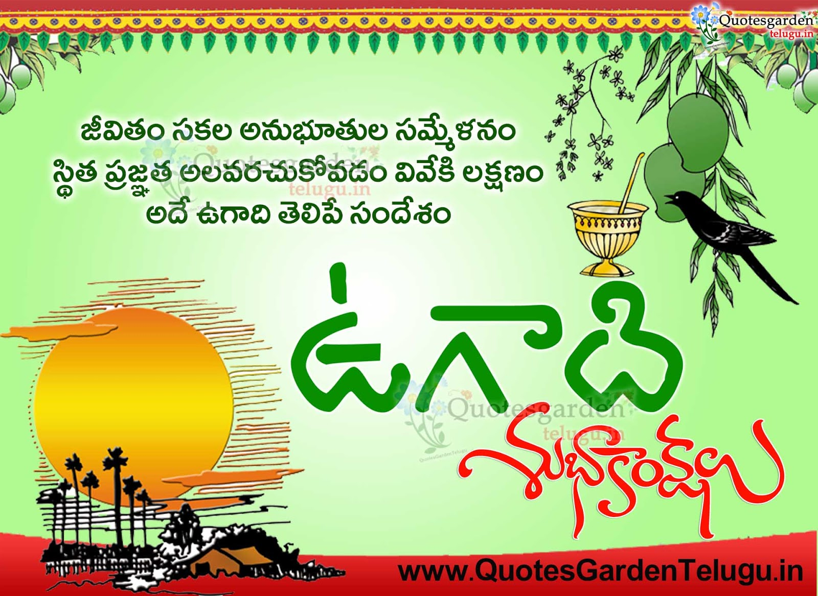 2017 telugu ugadi quotes and wishes quotes garden telugu telugu 2017 telugu ugadi quotes and wishes m4hsunfo