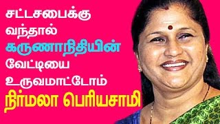Nirmala Periyasamy controversial speech against Karunanidhi