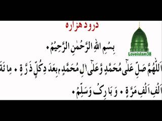 durood-e-hazara ki fazilat in urdu
