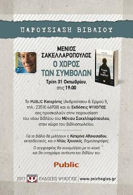 Ο Μένιος Σακελλαρόπουλος σήμερα στην Κατερίνη και στα Public