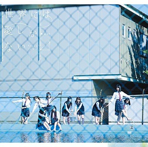 [Single] 欅坂46 – 世界には愛しかない (2016.08.10/MP3/RAR)