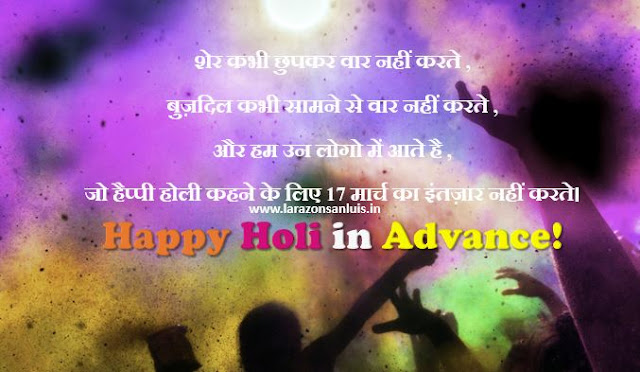 holi-advance-wishes