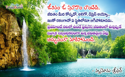 inspiring-telugu-life-messages-and-quotes-by-sridhar-nallamothu