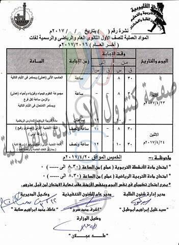 جدول امتحانات الصف الأول الثانوي 2017 الترم الثاني محافظة القليوبية