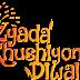 Zyada Khushiyon Wali Diwali - Win Flipkart Gift Vouchers worth Rs. 10,000