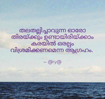 Quote in Malayalam about the sea wave and shore with sea background, blue color font