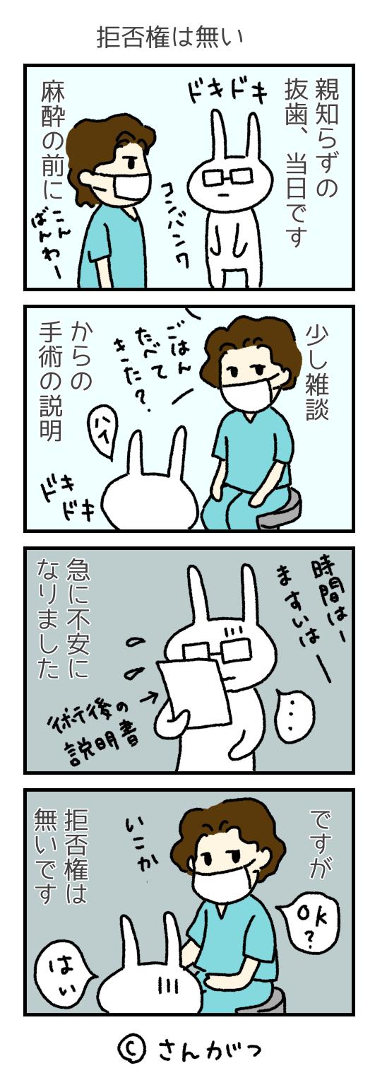 歯科矯正の漫画 6 親知らずの抜歯・・・逃げられ無いよ編