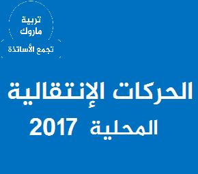 مذكرات الحركة الانتقالية المحلية 2017