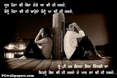 PC wallpaper: Punjabi Quotes