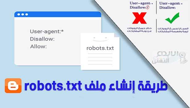 شرح انشاء ملف روبوت robots.txt مخصص لمدونة بلوجر