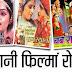 अब तक रिलीज राजस्थानी फिल्में
