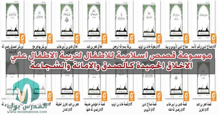 موسوعة قصص اسلامية لتربية الاطفال علي الاخلاق الحميدة PDF