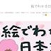 看漫畫學日文!用漫畫寓教於樂的方式學日語(看漫畫學日文)
