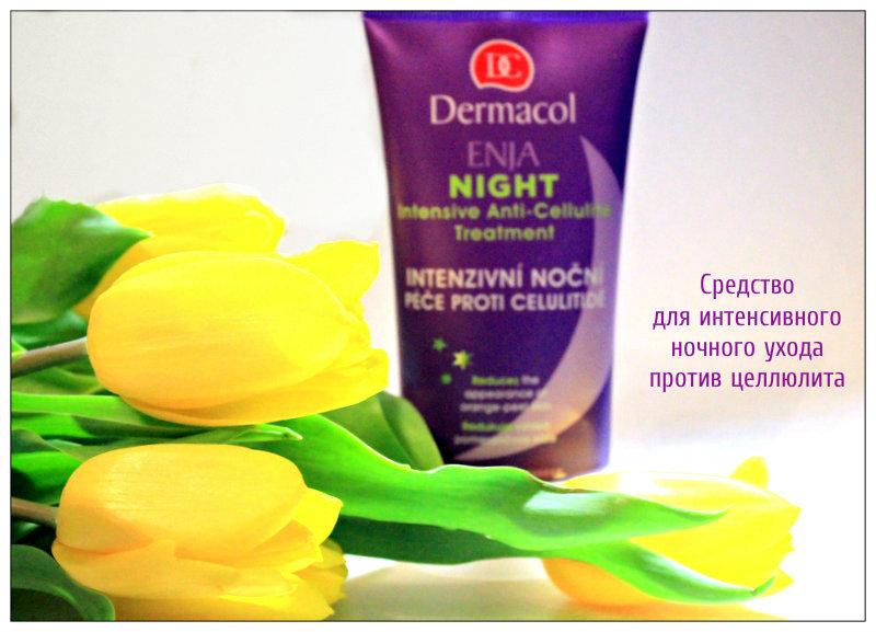 Отзыв: DERMACOL  Средство для интенсивного ночного ухода против целлюлита Anti-Cellulite Night.