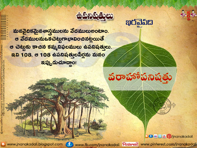 Here is upanishads pdf in telugu.108 upanishads in telugu.upanishads quotes in telugu.upanishads in hindi.upanishads summary in telugu.upanishads pronunciation in telugu.upanishads vs vedas information in telugu.108 upanishads in telugu pdf free download.108 upanishads pdf.who wrote upanishads.108 upanishads in sanskrit.108 upanishads in telugu pdf.list of upanishads in hindi.list of upanishads pdf.names of 108 upanishads in sanskrit.Varaha upanishad sanskrit pdf.Varaha upanishad in hindi.Varaha upanishad mp3.Varaha upanishad meaning.Varaha upanishad hindi pdf.Varaha upanishad audio.Varaha upanishad sanskrit text