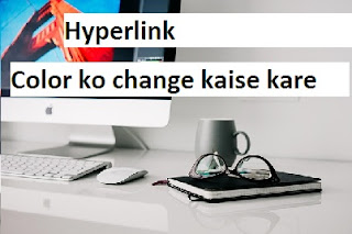 Default Hyperlink Colour Kaise change kaise kare