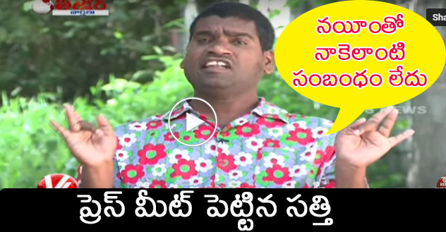 Bithiri Sathi Press Meet | Funny Conversation With Savitri On Gangster Nayeem Diary