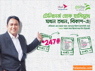 teletalk mobile recharge from bkash account