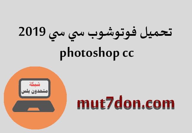 تحميل فوتوشوب سي سي 2019 photoshop cc