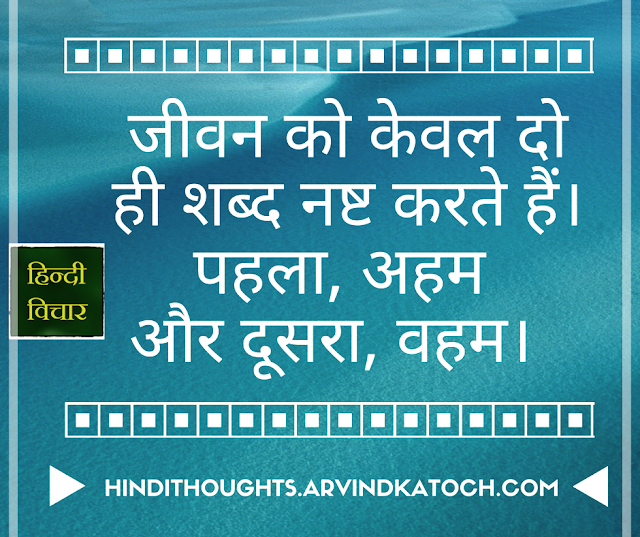 words, destroy, life, जीवन, शब्द, नष्ट, Hindi Thought, ego, superstition,