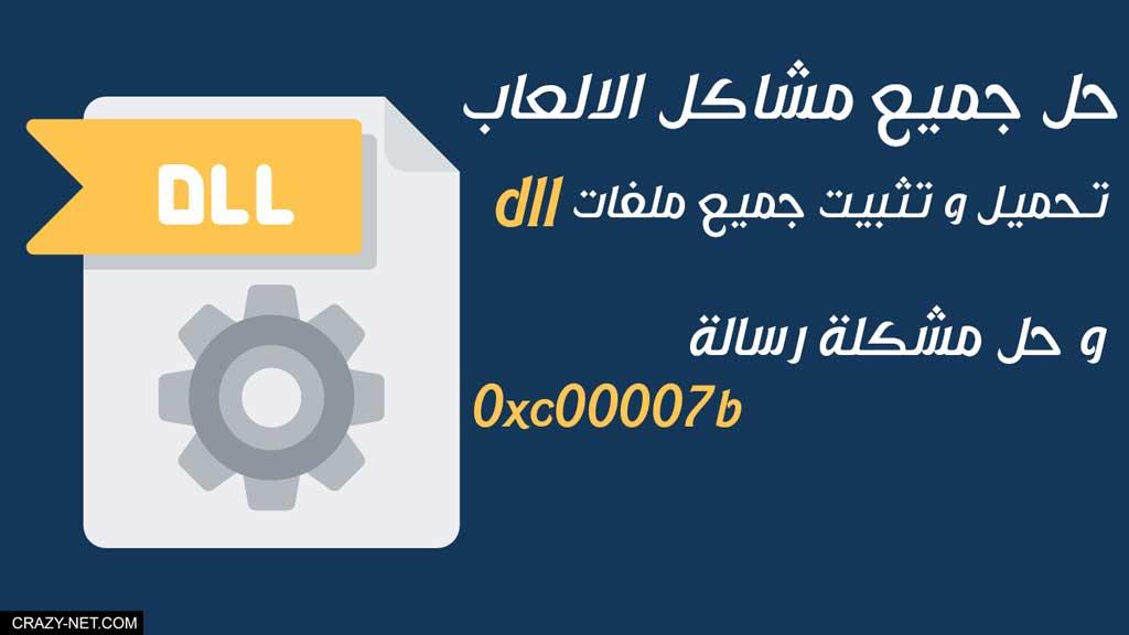طريقة تثبيت جميع ملفات Dll و حل مشكلة 0xc00007b لتشغيل جميع