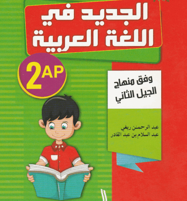 كتابي في اللغة العربية للسنة الثانية إبتدائي الجيل الثاني