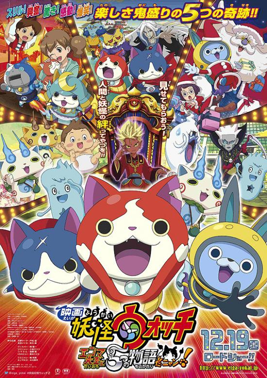 Yo-Kai Watch The Movie (2016) โยไควอช เดอะมูฟวี่ ความลับแห่งต้นกำเนิด เมี้ยว!