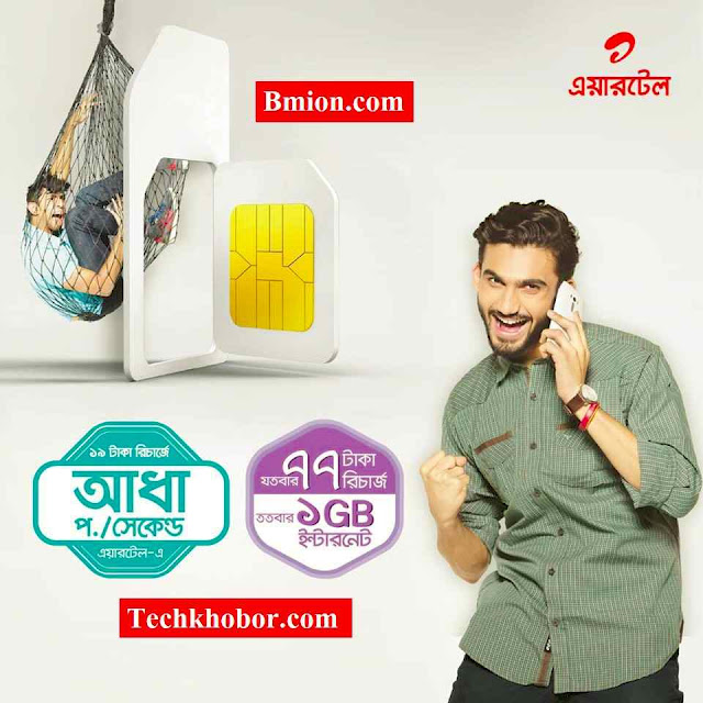 airtel-new-prepaid-sim-connection-110tk-300mb-free-3g-1gb-30days-77tk-lifetime-1paisasec-callrates-airtel-half-paisa-sec-other-1paisasec-19tk-recharge