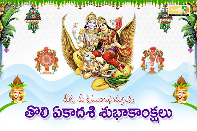 Toli-Ekadashi-quotes-Greetings-wishes-wallpapers-images-pictures-in-telugu