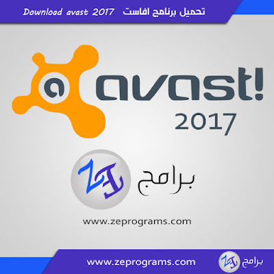 تنزيل افاست Download avast antivirus 2017