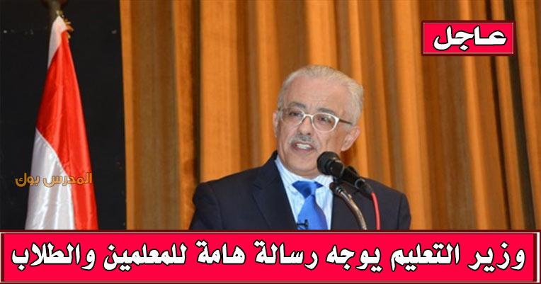 وزير التربية والتعليم يوجه رسالة هامة للمعلمين والطلاب
