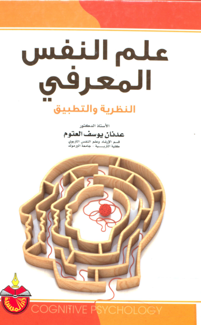 علم النفس المعرفي  النظرية و التطبيق -PDF-