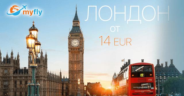 Промоции на самолетни билети до лондон авиабилеты дешево куба
